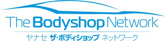 ヤナセ ザ・ボディショップ ネットワーク